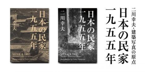 ml_minka_YUKIO FUTAGAWA
